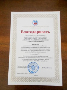 АКПТиБ – победитель Всероссийского смотра-конкурса