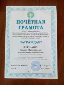 Высокая оценка ЦК Профсоюзов