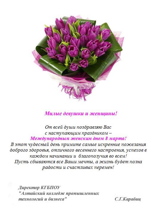 Поздравление с Днем 8-е марта