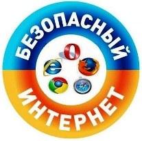 Всероссийская акция «Единого урока безопасности в сети Интернет»