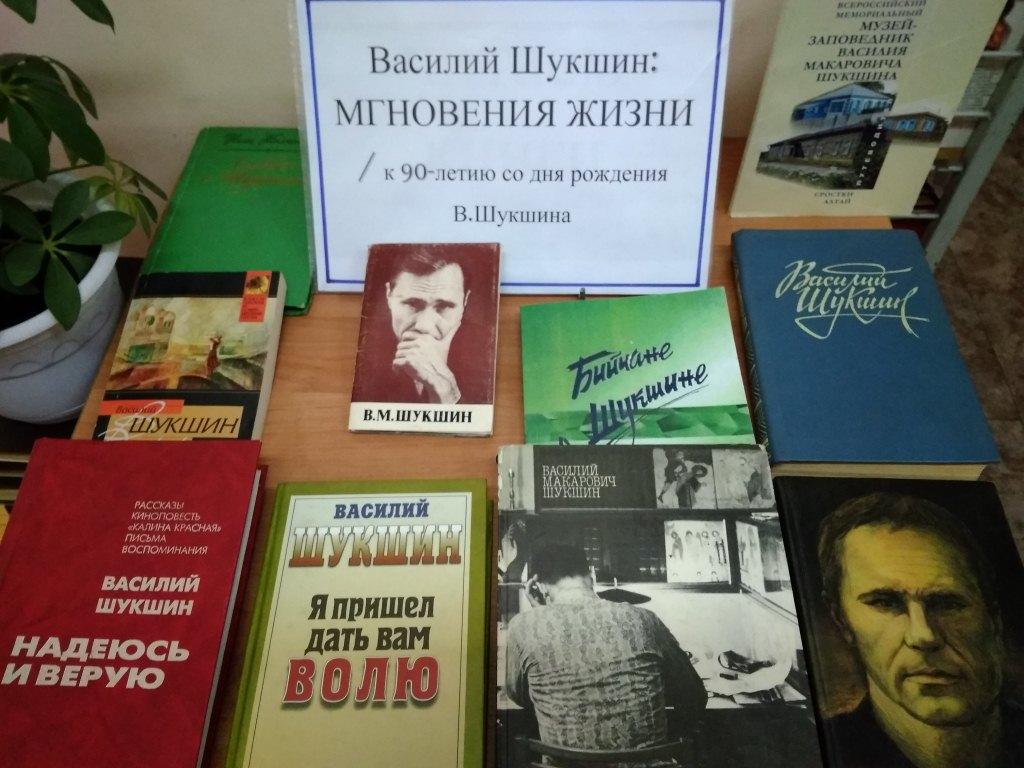90-ЛЕТИЕ В. М. ШУКШИНА