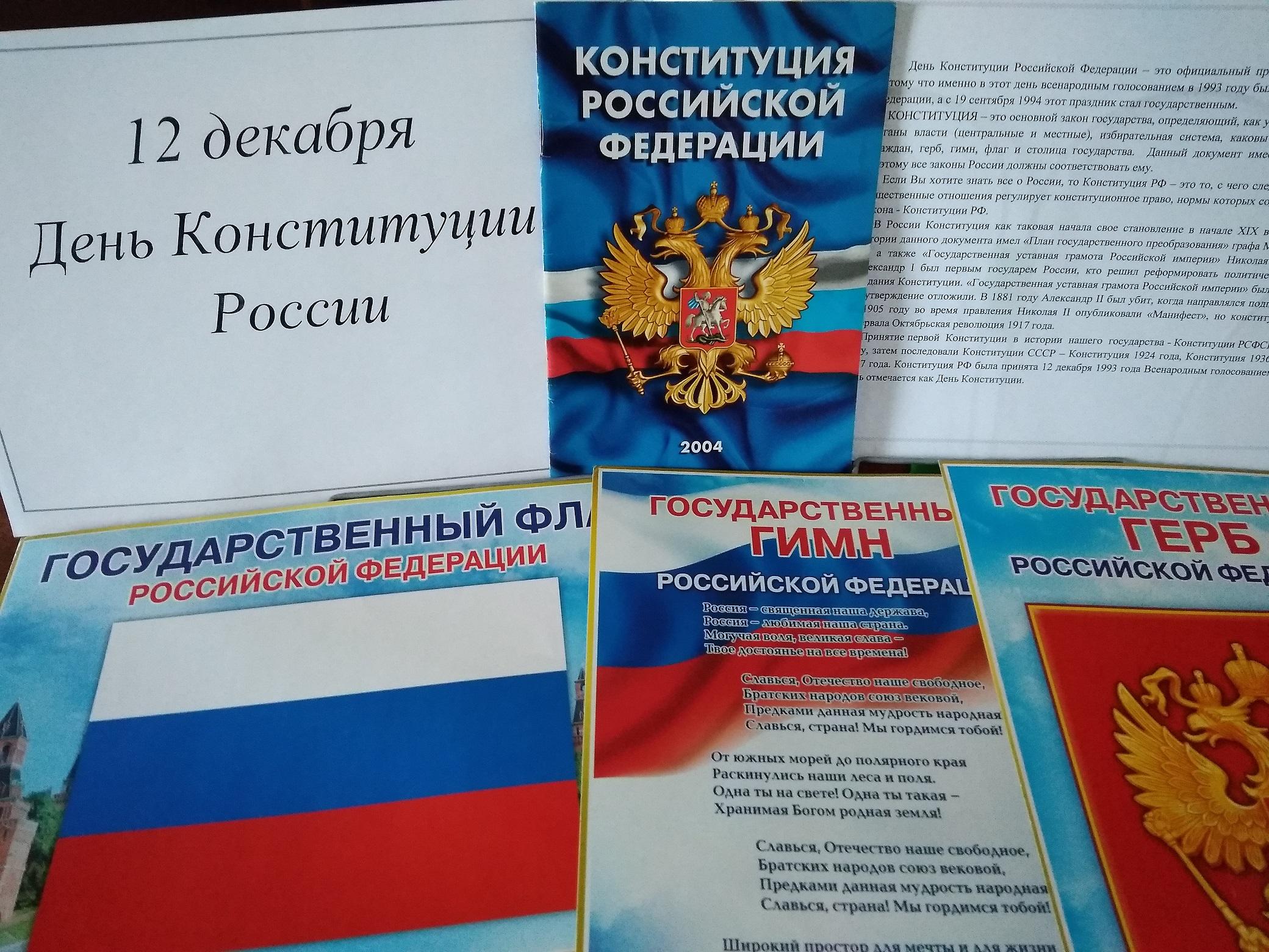 12 декабря – День Конституции РФ
