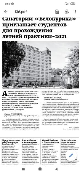 Руководитель санатория «Белокуриха» благодарит КГБПОУ «Алтайский колледж промышленных технологий и бизнеса» за подготовку профессиональных кадров